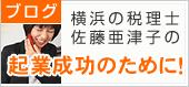 税理士 佐藤亜津子 ブログ