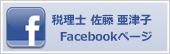 税理士 佐藤亜津子 Facebookページ