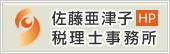佐藤亜津子税理士事務所